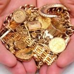Куплю золото, Челябинск
