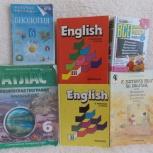 продам учебники, Челябинск