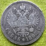 1 рубль 1898 год 1 звезда Николай II Париж Серебр, Челябинск