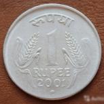 Монета Индии 1 рупия 2001г и другие, Челябинск