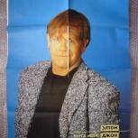Плакат Elton John и ЕМF, Челябинск