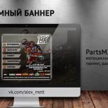 Оформлю группу в вконтакте, Челябинск
