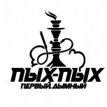 Доходный бизнес сеть кальянных магазинов, Челябинск