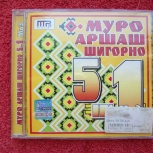 Диск MP 3 -МУРО АРШАШ( шигорно 1,2,3,4,5 ), Челябинск