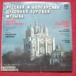 Русская и Болгарская Духовная музыка-пластинка., Челябинск