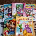 Первые книги для чтения, Челябинск