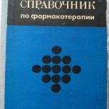 Справочник по фармакотерапии, Челябинск