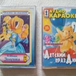 """Аудиокассеты """" Сказки и детские песенки"""", Челябинск"""