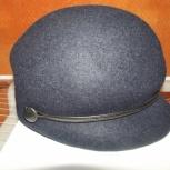 шапка из фетра р.56, Челябинск