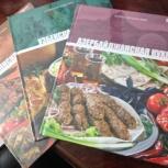 Набор книг серии Кухни народов мира 13 томов, Челябинск