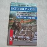 История России (с древнейших времён до конца 16 века)-6 кл., Челябинск