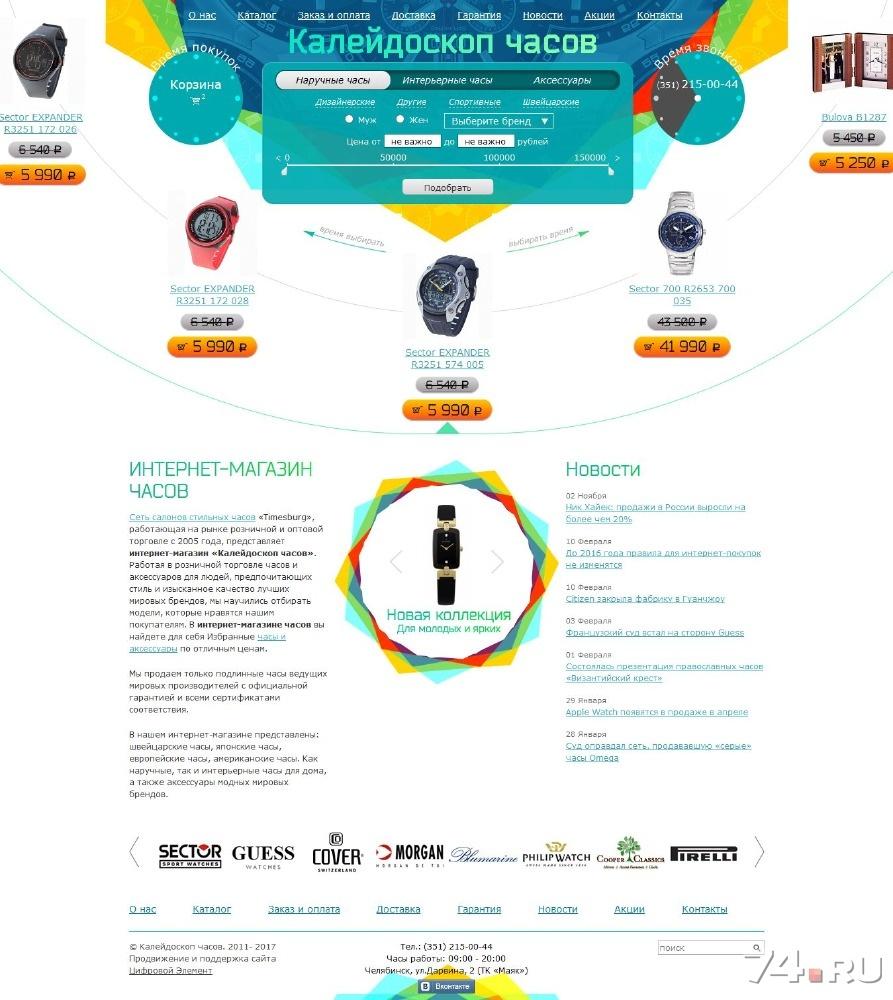 c83ba9d19cb Продам интернет-магазин часов. 500 000 руб. Продам готовый и работающий  бизнес ...