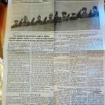 """Газета """"Правда"""" от 8.11.1941года, Челябинск"""