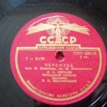 Пластинка 78 об.- Эстрад.оркестр В.Н.Кнушевицкого, Челябинск