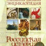 Современная школьная энциклопедия. Российская история, Челябинск