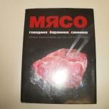 Книги по мясу, Челябинск