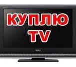 Куплю рабочие+битые+не рабочие led,lcd,smart tv, 3d.Выкуп из ломбарда, Челябинск