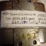 Трансформатор с  выходным напряжением 100 вольт, Челябинск