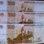 Банкноты Банка России, Челябинск