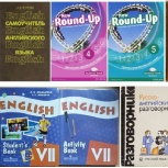Английский самоучитель new round up учебник 7-8 кл, Челябинск