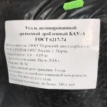 Уголь активированный бау-А, Челябинск