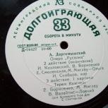 Пластинки разные, Челябинск