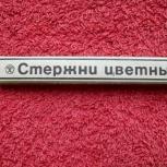 Стержни цветные для цанговых карандашей, Челябинск