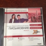 CD Письмовник англо-русский и русско-английский версия 3.0, Челябинск