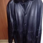 Продам кожаную куртку зимнюю, Челябинск
