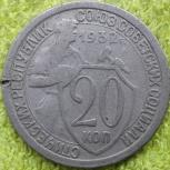 20 копеек 1932 года СССР, Челябинск