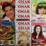 Журналы Смак Золушка Лиза Бурда Домашний Очаг, Челябинск
