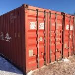 Морской контейнер 20 тонн б/у, Челябинск