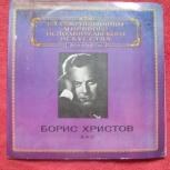 Борис Христов, бас-пластинка, Челябинск
