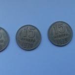 Монета 15копеек СССР 1979г, Челябинск