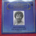 А.Нежданова, сопрано -пластинка, Челябинск
