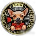 """10 рублей монета """"Собака с розой""""(жёлтая) 2018, Челябинск"""