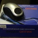 Видео оптик wu-tv (электронный ручной видеоувеличитель), Челябинск