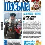 Подписка газеты «Лечебные письма», Челябинск