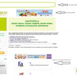 Сайт с промо подарками и промо призами, Челябинск
