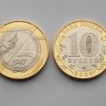 10 руб. биметалл 2005-2020, Челябинск