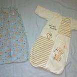 Спальники для малыша до 68-74, Челябинск