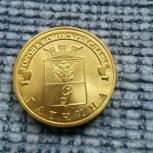 Монеты - Гатчина юбилейные, Челябинск