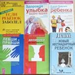 Леви книги о воспитании ребенка, Челябинск