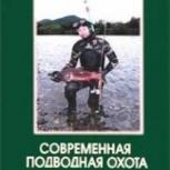 Современная Подводная Охота Виноградов, Челябинск