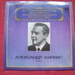 А.Кипнис , бас - пластинка, Челябинск
