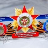 Планшет с 3 монетами 70лет Победы в Великой Отечественной Войне, Челябинск