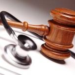 Юридические услуги по медицинским спорам, Челябинск