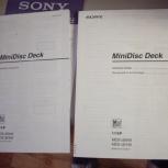 Инструкция для мини-дисковой деки SONY MDS-JE440 + MDS-JE640, Челябинск