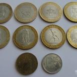 Коллекционный набор 10 шт биметалла, Челябинск
