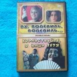 """Диск DVD  -""""Любимые фильмы """" (С.С.С.Р.), Челябинск"""